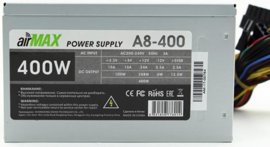 AirMax A8-400W Блок питания 400W ATX (24+4+6пин, 80mm (SCP)//(OVP)//(OCP)//(UVP)//ATX 12V v.2.3)