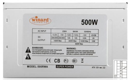 Блок питания ATX 500 Вт Super Power Winard 500W