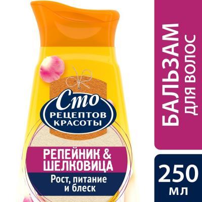 Бальзам Сто рецептов красоты Репейный 250 мл 34481516