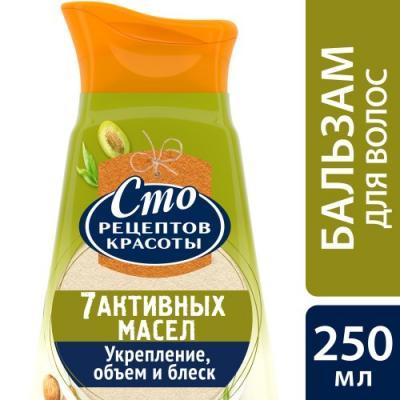 Бальзам Сто рецептов красоты 7 активных масел 250 мл 34481514