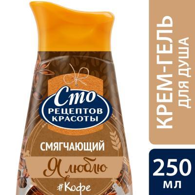 Крем-гель для душа Сто рецептов красоты Смягчающий кофе 250 мл 34481513