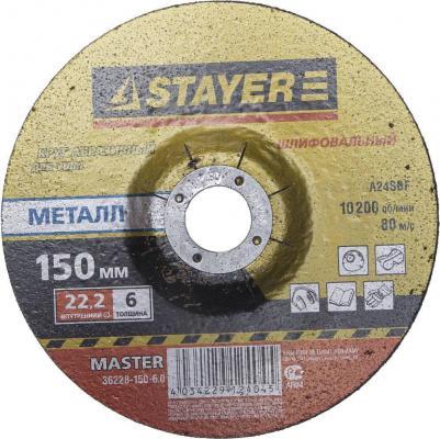 Круг зачистной STAYER MASTER 36228-150-6.0_z01 абразивный по металлу 150х6х22.2мм по металлу сверло по металлу stayer master 2960 080 045 z01