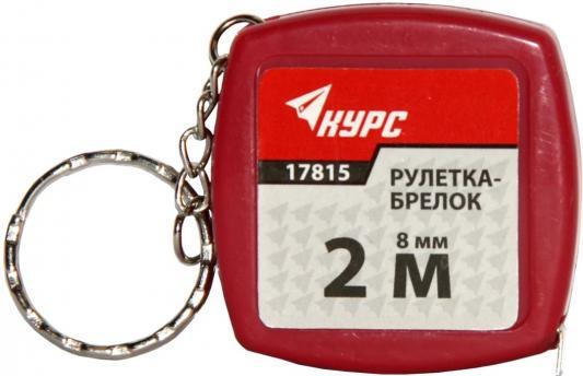 Рулетка КУРС 17815 брелок пластиковый корпус 2м брелок рулетка квадратный пластик оранжевый