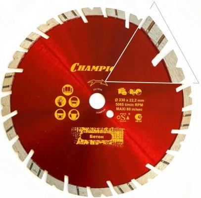CHAMPION Диск алмазный универсальный 230/22,23 Fast Gripper Чемпион (бетон, кирпич, тротуарная плит, шт