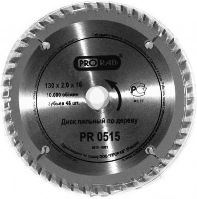 Купить PRORAB PR0515 Пильные диски для циркулярных и торцовочных пил 130x48Тx16 мм дерево, шт