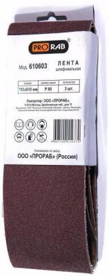 PRORAB 610603 Ленты шлифовальные для ленточных шлифовальных машин, шт