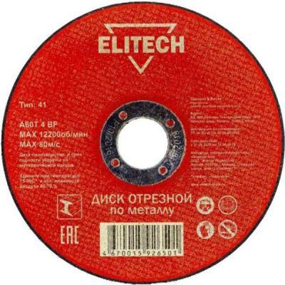 Купить Диск отрезной 1820.015500 ELITECH, ф150х2, 0х22мм, д\металла, отгрузка кратно упаковке 10шт., шт