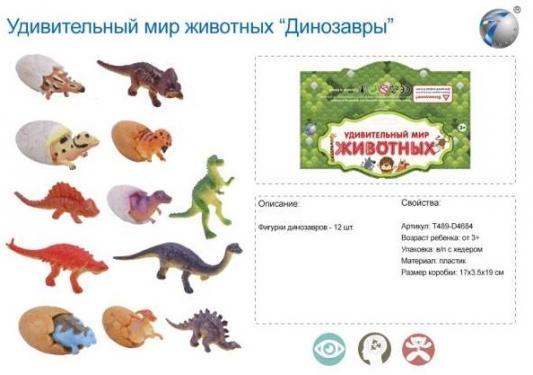 Набор фигурок TongDe Динозавры