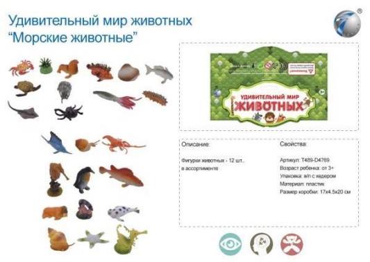 Купить Набор фигурок TongDe Морские животные, Детские фигурки