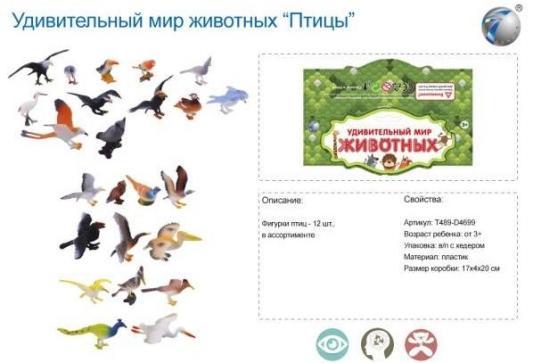 Купить Набор фигурок TongDe Птицы, Детские фигурки