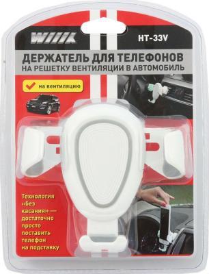 Держатель Wiiix HT-33V-WGy белый/серый для смартфонов держатель wiiix ht 24vmg черный