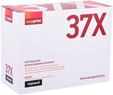 Картридж EasyPrint LH-CF237X черный (black) 25000 стр. для HP LaserJet Enterprise Flow M631h/632z/633z/608/609/631/632/633