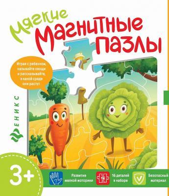 Купить Пазл ФЕНИКС МП2173 Капуста и морковь, Феникс, Пазлы для малышей