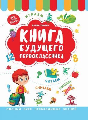 Книга ФЕНИКС 96431 Книга будущего первоклассника