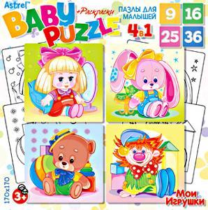 Купить Пазл 4-в-1 ORIGAMI Мои игрушки 4 элемента, Пазлы для малышей