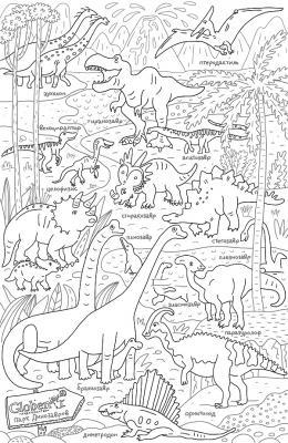 Раскраска-плакат GLOBEN PA075 Парк динозавров 120х80см