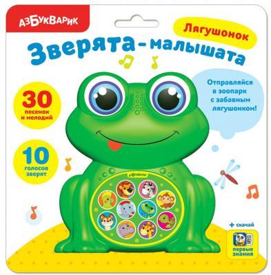 Купить Игрушка АЗБУКВАРИК 82299 Зверята-малышата Лягушонок, разноцветный, пластик, унисекс, Игрушки со звуком