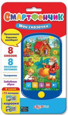 купить Игрушка АЗБУКВАРИК 81083 Смартфончик Мои сказочки по цене 325 рублей