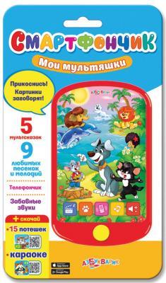 купить Игрушка АЗБУКВАРИК 81106 Смартфончик Мои мультяшки по цене 325 рублей