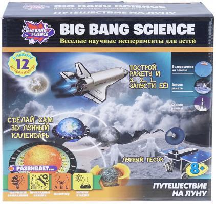 Набор BIG BANG SCIENCE 1CSC20003300 Путешествие на Луну