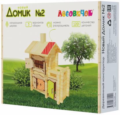 Купить Конструктор Лесовичок Новый Домик №2 120 элементов, Деревянные конструкторы