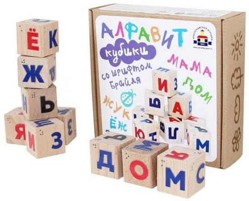 Кубики КРАСНОКАМСКАЯ ИГРУШКА Алфавит со шрифтом Брайля от 3 лет 9 шт краснокамская игрушка деревянная пирамидка краснокамская игрушка семицветик