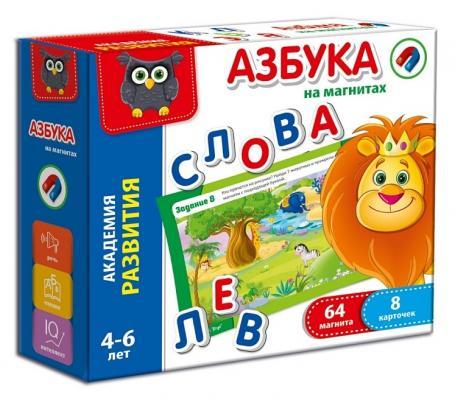 Настольная игра Vladi toys развивающая Азбука на магнитах настольная игра vladi toys развивающая транспорт