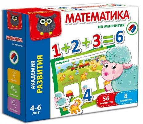 Настольная игра Vladi toys развивающая Математика на магнитах настольная игра развивающая vladi toys прищепочки зайка vt1307 04 vt1307 04