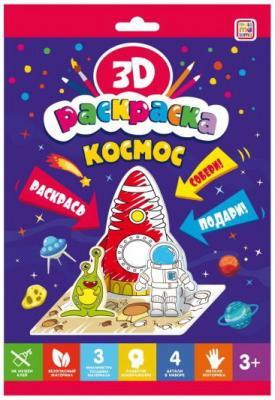 купить Раскраска 3D Космос недорого