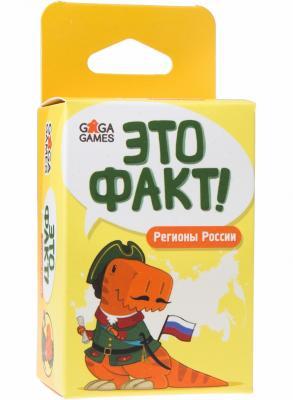 Настольная игра GAGA GAMES развивающая Это факт! Регионы России GG129 настольная игра gaga games развивающая это факт регионы россии gg129