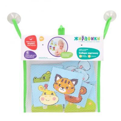 Интерактивная игрушка Жирафики Собери картинку - Животные с рождения 939617 интерактивная игрушка жирафики волшебная полянка с рождения