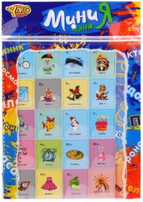 Обучающий набор Наша Игрушка Магнитная азбука набор обучающий для ребенка bradex азбука