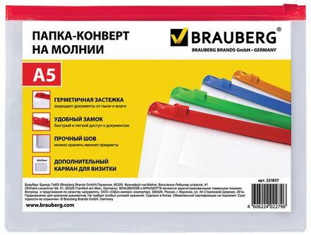 "Папка-конверт на молнии BRAUBERG ""Smart"", А5, 240х175 мм, карман для визитки, 150 мкм, 221857"