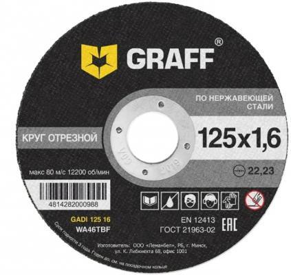 Круг отрезной GRAFF GADI 125 16 по нерж.стали 125x1.6x22.23мм круг отрезной graff gadi 125 16