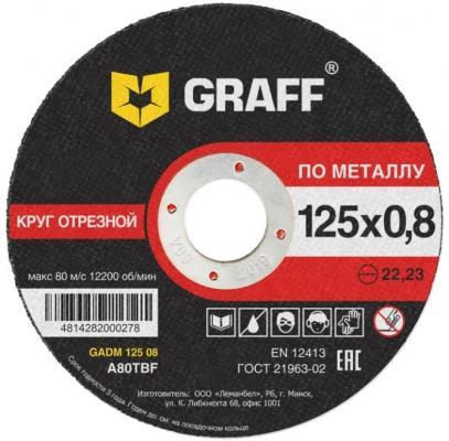 Круг отрезной GRAFF GADM 125 08 по металлу 125x0.8x22.23мм круг отрезной graff gadi 125 16