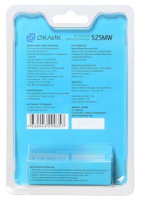 Мышь Oklick 525MW оранжевый оптическая (1000dpi) беспроводная USB (2but) мышь беспроводная oklick 525mw красный