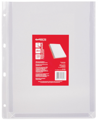 Папка-файл перфорированная, А4, объемная, до 200 листов, 180 мкм,