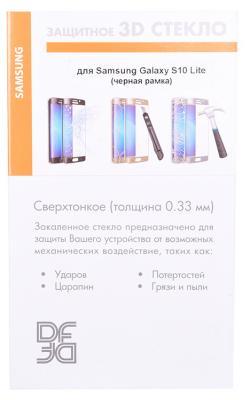 Закаленное стекло 3D с цветной рамкой (fullscreen) для Samsung Galaxy S10 Lite DF sColor-64 (black) аксессуар защитное стекло для samsung galaxy s10 lite svekla zs svsgs10l