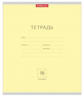 Тетрадь ученическая Erich Krause Классика желтая 18 листов линейка скрепка erich krause тетрадь 12 листов цвет голубой упаковка из 10 шт линейка