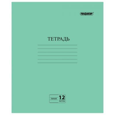 Картинка для Тетрадь школьная ПИФАГОР Зелёная обложка 12 листов линейка скрепка