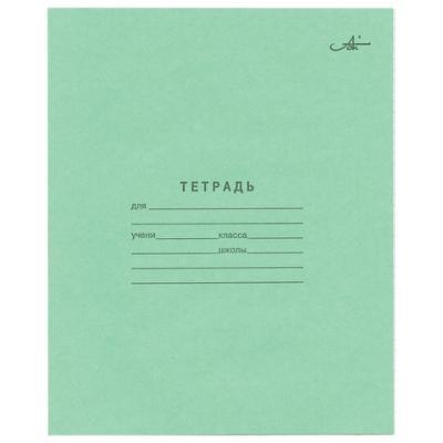 Картинка для Тетрадь школьная АРХБУМ Зелёная обложка 18 листов линейка скрепка