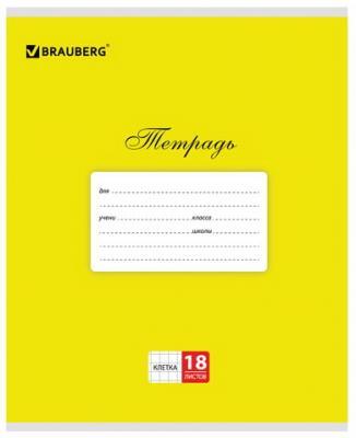 Тетрадь 18 л. BRAUBERG КЛАССИКА, клетка, обложка картон, ЖЕЛТАЯ, 104728