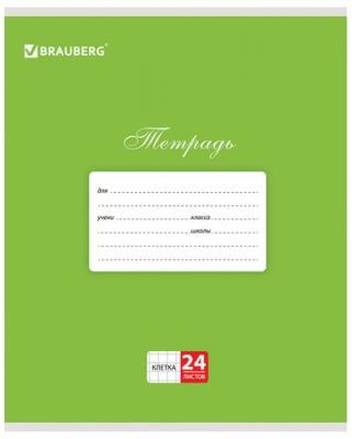 Тетрадь 24 л. BRAUBERG КЛАССИКА, клетка, обложка картон, ЗЕЛЕНАЯ, 104738