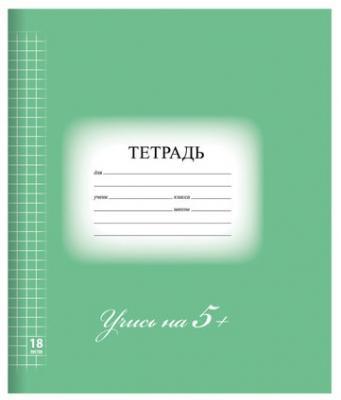 """цены на Тетрадь школьная BRAUBERG """"5-КА"""" 18 листов клетка скрепка  в интернет-магазинах"""