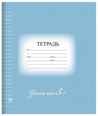 """Тетрадь 18 л. BRAUBERG ЭКО """"5-КА"""", линия, обложка картон, СИНЯЯ, 402990"""
