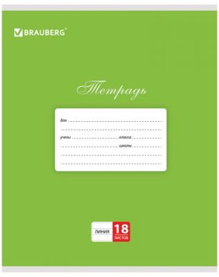 Тетрадь 18 л. BRAUBERG КЛАССИКА, линия, обложка картон, ЗЕЛЕНАЯ, 104734