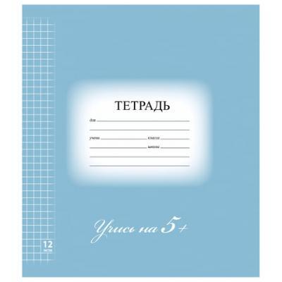 """цены на Тетрадь школьная BRAUBERG """"5-КА"""" 12 листов клетка скрепка  в интернет-магазинах"""