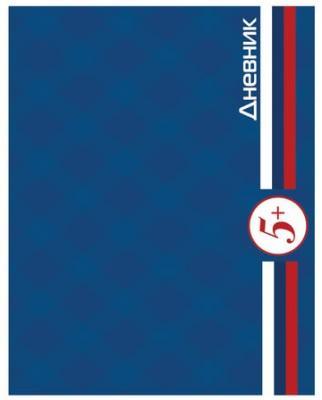 Дневник для старших классов BRAUBERG Учись на 5 48 листов линейка твердый переплет дневник для старших классов action ad 21 1 линейка ad 21 1