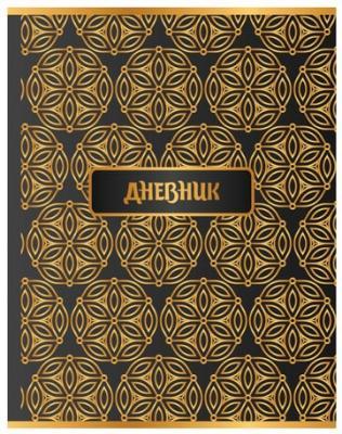 Дневник для старших классов BRAUBERG Арабески 48 листов линейка твердый переплет дневник для старших классов action ad 21 1 линейка ad 21 1