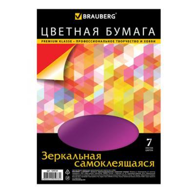 Цветная бумага BRAUBERG зеркальная A4 7 листов цветная бумага artspace a4 8 листов 7 цветов немелованная нб8 7дв 15832